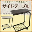 【サイドテーブル】YSF-7905【ベッドサイドテーブル】(ブラウン・アイボリー)【テーブル】【トレーテーブル】【ミニ…