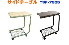 【サイドテーブル】YSF-7905【ベッドサイドテーブル】(ブラウン・アイボリー)【テーブル】【トレーテーブル】【ミニテーブル】【あす楽】