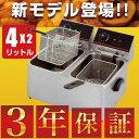 【3年保証】【送料無料】電気フライヤー FL-DS4w ミニフライヤー 卓上フライヤー 厨房機器 あす楽 【即日出荷/…