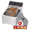 【3年保証】【送料無料】電気フライヤーFL-DS8 ミニフライヤー 卓上フライヤー 厨房機器 あす楽 【即日出荷/フライヤ…