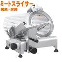 【送料無料】 業務用ミートスライサー BS25(10インチ) 業務用 肉スライサー ハムスライサー ミートスライサー…