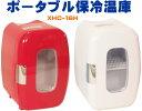 ポータブル冷温庫 XHC-16H 【ホワイト】【ポータブル保冷温庫】【ミニ冷蔵庫】【静音】【業務用】【小型】【1ドア】…