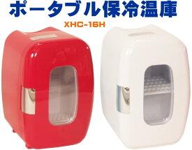 ポータブル冷温庫 XHC-16H 【ホワイト】【ポータブル保冷温庫】【ミニ冷蔵庫】【静音】【業務用】【小型】【1ドア】【温冷庫】【冷温庫】【あす楽】【即日出荷】