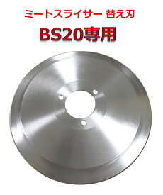 ミートスライサー替え刃 BS20専用 ミートスライサー 替刃 業務用 肉スライサー ハムスライサー ミートスライサー 肉切機 スライサー 厨房機器 肉用スライサー BS-20 ブレード Blade 交換