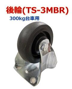 台車(大)TS-3MBR用タイヤ 後輪 耐荷重300kg 静音台車 軽量台車 手押し台車 折りたたみ 業務用台車 運送 運搬