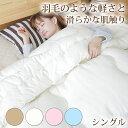 掛け布団 洗える シングル 大増量1.5kg フカフカ ふかふか 寝具 かけふとん シングル 掛布団 防ダニ 抗菌 防臭