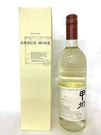 【GRACE WINE】グレイス甲州 2019 750ml 12度 白ワイン 日本