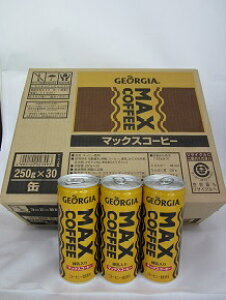 ジョージア マックスコーヒー 250g×30本 缶