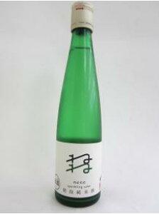 ≪要冷蔵≫【酒井酒造】発泡純米酒 ねね 300ml
