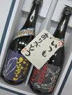 赤短とろとろ梅酒&青短の蜜柑酒のセット(箱代・包装無料)
