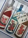 ●スペシャルギフト●≪おすすギフト≫八木酒造の大人気!赤短・青短のリキュール&みよしの桜梅酒のギフト720mlx3本…