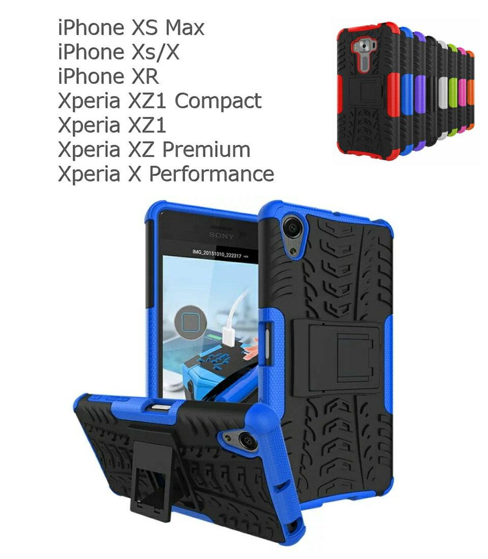 スマートフォンケースiPhone XS Max・iPhone Xs/X・iPhone XR・Xperia XZ Premium SO-04J・Xperia XZ1 SO-01K/SOV36・Xperia X Performance SO-04H/SOV33 丈夫なケース 背面型カバー 携帯カバー 強化 頑丈 パフォーマンス 背面ケース