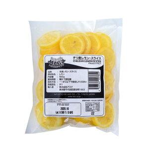 レモンスライス 500g 冷凍 檸檬 輪切り 果物 カクテル 業務用