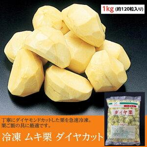 ムキ栗 1kg 約120粒入り ダイヤモンドカット Mサイズ 冷凍 業務用 くり 剥き栗 炊き込みご飯 秋の味覚 栗ご飯 栗ごはん