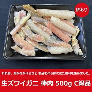 訳あり 生ズワイガニ棒肉 C級品 折れ品 500g ずわいがに ズワイカニ 蟹 かに 端材 欠け品 足 脚