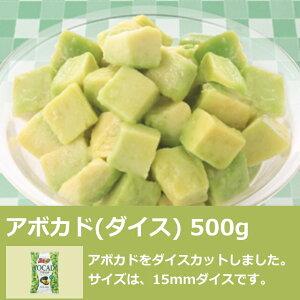 アボカド ダイスカット 500g 業務用 冷凍