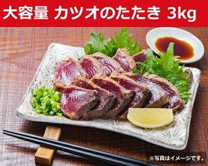 カツオのタタキ 3kg 冷凍 業務用 ケース販売 生食用 鰹 かつお