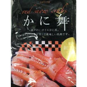ボイル紅ズワイガニ 半ムキ爪 Lサイズ 500g 28-36個入 かに 蟹 カニ 鍋 安
