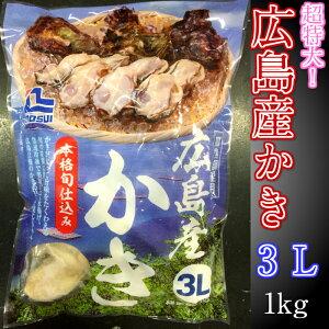 超特価 訳あり 広島産 剥きカキ 3Lサイズ 1kg(24個〜30個入)(正味重量800g) ひろしま 牡蠣 かき フライ 揚げ物 鍋 安 国産 こくさん わけあり 【当店オススメ】