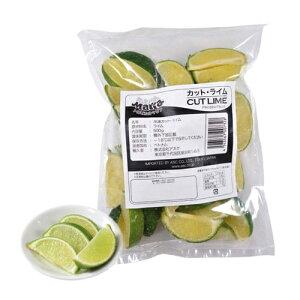 カットライム 500g 冷凍 らいむ 果物 カクテル 添え物 業務用
