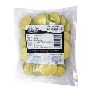 ライムスライス 500g 冷凍 らいむ 果物 カクテル 添え物 業務用