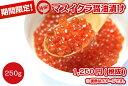 限定特価 マスイクラ醤油漬け 250g 赤字覚悟のセール品 鱒 いくら しょう油 どんぶり 丼 手巻き寿司 チラシ寿司 軍艦…
