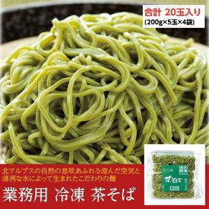 茶そば 20食 (200g×5玉×4袋) 蕎麦 冷凍 冷凍麺 業務用 澤志庵 たくしあん ちゃそば 茶蕎麦