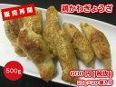 冷凍 鶏かわぎょうざ 500g 25g×20個入り 餃子 鶏皮 業務用 とり 鳥 おつまみ おかず お弁当 居酒屋 簡単調理