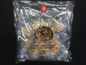 冷凍 大アサリ 片貝 110g×10枚入り 業務用 バーベキュー 特大 ジャンボ