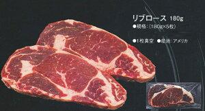 牛リブロース ステーキ 180g×5枚入 冷凍 牛肉 業務用 最高級 小分け 簡単調理 カット済み ぎゅうにく