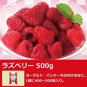 ラズベリー 500g 1袋に400〜500粒入り 業務用 冷凍