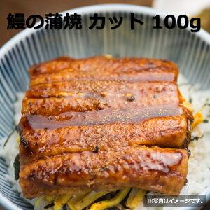 うなぎ 蒲焼 100gカット 真空パック 小分け 冷凍 鰻 ウナギ 中国産