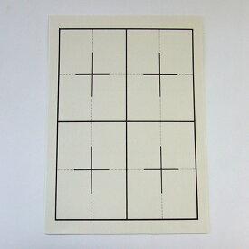 書道下敷き 樹脂罫入りベージュ 4文字6文字 名前枠なし 半紙 美の判 278×380mm 『書道用品 書道 習字』