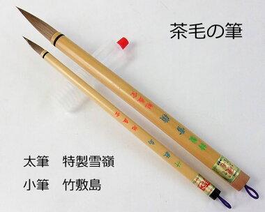 子供用書道セット習字セット日本製ハードケース本石硯