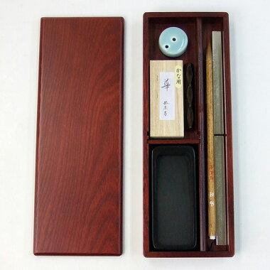 細字用大人の書道セット『凪』7点携帯にも最適『細筆墨硯文鎮筆置き水滴硯箱』書道用品送料無料