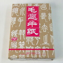 毛辺半紙M4011000枚中国半紙(書道用紙書道半紙)