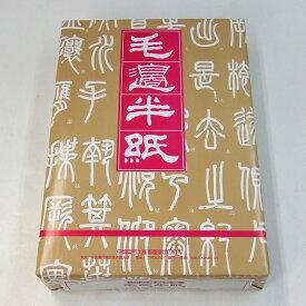 毛辺半紙 M401 1000枚 中国半紙 『唐紙 書道用紙 書道半紙 書道用品』