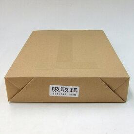 書道用 吸取紙 100枚 315×234mm 『吸い取り紙 書道 習字 書写 添削』