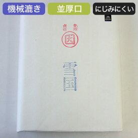 漢字用紙 練習用 半切 【雪国】 100枚 因州和紙 『条幅 書道用紙 書道用品 和紙 画仙紙』