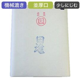 漢字用紙 練習用 半切 【日進】 100枚 因州和紙 『条幅 書道用紙 書道用品 和紙 画仙紙』