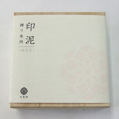 日光印練り朱肉印泥赤口2両装(60g)【朱肉落款篆刻】