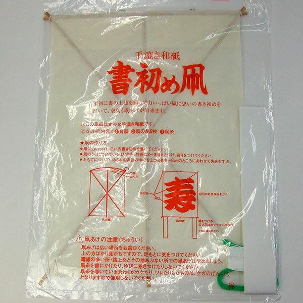 手漉き和紙 書初め凧セット 四角形