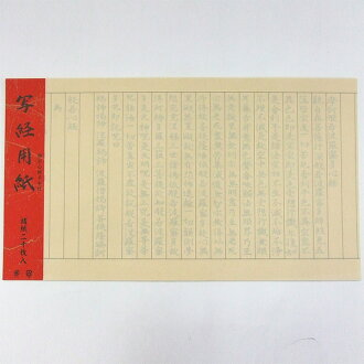 Prajnaparamita Heart Sutra model with sutras paper mulberry paper 20