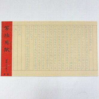 般若 shingyo 模型与佛经纸桑树纸 20
