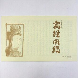 "Shakyo 表净美浓 Gampi 模型与 30""佛经用品书法用品"