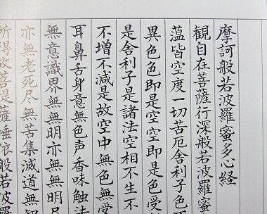 【写経】写経用紙羯諦寫経しあわせへの道05P11Apr15