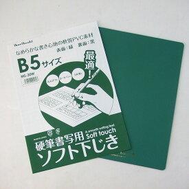 B5サイズ 硬筆書写用 ソフト下じき 緑 「書道 下敷 イカリボシ MS-30W」