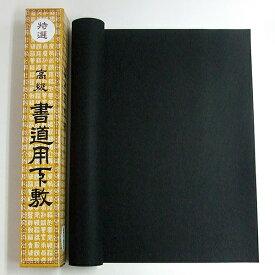 書道下敷き 黒フェルト 1.5mm 半切判 450×1500mm 『条幅 書道用品 書道 習字』