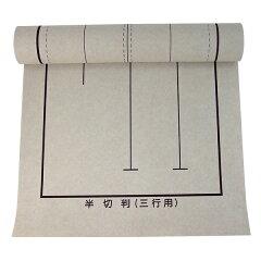 下敷き両面罫入ベージュ三行、四行用半切判450×1510mmフェルト2.7mm『条幅書道用品書道習字』