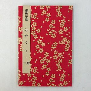 御朱印帳 みやこシリーズ 赤 「京友禅紙 和紙 華やか 蛇腹 ノート」